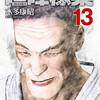 最新刊発売日4月6日「喧嘩稼業13巻」喧嘩王VS達人の勝敗は?