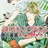 BL漫画 SUPER LOVERSを大人買い!あらすじをまとめておさらいしてみる 5~8巻 あべ美幸先生【中編1】
