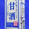 香り・味・甘さ弱めの甘酒飲料「marusan 甘酒」は甘酒初心者でも飲みやすいドリンク