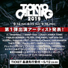 新宿を中心に開催される音楽イベント「TOKYO CALLING 2019」