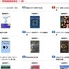 【大学生向け!】専門書・教科書買取りなら!アカデミーの評判