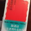 「NHKが公共放送であるための条件」(弁護士 川端和治「放送の自由――その公共性を問う」より)