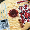 【カップ麺】「一蘭 とんこつ」の巻【秘伝のたれ】