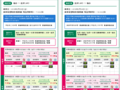 仙台→金沢など,東京以外のJR東日本の駅からも,前日18時まで購入できるツアーの発売開始