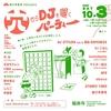 2020/10/3(土) 穴からDJを覗くパーティー@極楽寺