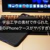 防弾チョッキで出来たiPhone7ケース!?「PITAKA」の最高級スマホケースが本当に凄かった…。【アラミド繊維】