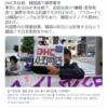DHC本社前での抗議 取材も? やっぱり非韓三原則 2021年6月4日