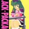 【成人向け】鈴木しげる先生の 『BLACK PACKAGE』(全1巻)を公開しました