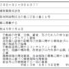 西浦実業株式会社が宅建業法違反で告発されました。