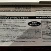 【定期】ポールスミスのシークレットセールがあるってよ 【12/23(金) 24(土)】
