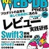 WEB+DB PRESS Vol.96 読了