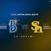 【日本シリーズ2017】第6戦・第7戦は横浜スタジアムのパブリックビューイングへ!
