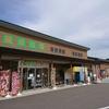 庄内町 道の駅しょうない風車市場をご紹介!🚘