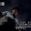 短編映画『ライフライト』再公開!