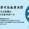 今週のセールと気になる商品 3/25