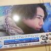 『雪の華』DVDが我が家に届きました!7549円⇒3151円でGetしました☆