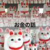【楽天銀行】定期預金と投資信託