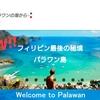 【100点満点】のパラワン島旅行って!?モデルケース!