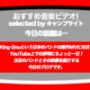 第318回【おすすめ音楽ビデオ!】King Gnuが気になる!(なお、日本のバンドです) 千鳥ノブさんが評価するその新曲「Vinyl」のMVの評価に一石!ここんところの新作MVの中では出色の出来であることを話します、な、毎日22:30更新のブログです。