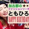 ★HAPPY BIRTHDAY★