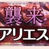 【ゆゆゆい】5月限定イベント【襲来 アリエス】攻略