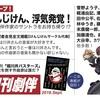 けんじけんC96新刊のお知らせ。