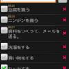Android用シンプルタスク管理アプリ「やるねこ」リリース
