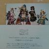 過去の当選品シリーズ⑭声優・南條愛乃さんが担当するキャラクターのライブチケットと感想