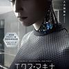 【エムPの昨日夢叶(ゆめかな)】第1682回『2016年公開、米・仏・英国が誇るAIロボット映画の魅力に迫る夢叶なのだ!?』[9月25日]