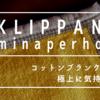 【レビュー】KLIPPAN(クリッパン)とmina perhonen(ミナペルホネン)のコラボ、コットンハーフブランケットが極上に気持ちいい。