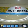 JGC修行、日本縦断南国編①