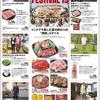 企画 メインテーマ YAKINIKU FESTIVAL'19 サミット 8月28日号
