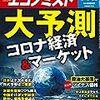 週刊エコノミスト 2020年05月05日・12日合併号 大予測 コロナ経済&マーケット/脱・東京一極集中 地方での新しい働き方