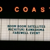 (追記)Boom Boom Satellites  川島道行お別れ会