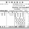 Booking.co Japan株式会社 第10期決算公告