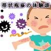 【帯状疱疹の体験談】帯状疱疹になって治癒までの経過を綴ります。part.2