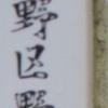 【中野区】野方町