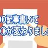 【報告】ブログ始めて4ヶ月で100記事達成!!