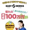 合同会社TKリテイリング 玉木恭一 | EASY WORKS(イージーワークス)で憧れの月収100万円!?詐欺?稼げる副業なのか調べてみた結果・・・