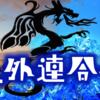 人外連合体 #モノコン2018 monogatary.com に掲載!!