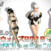 【第99回】ビーチウォーズ2018と新着水着がやってきた!【実録!!アークス活動日誌!】