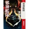 クトゥルー×艦隊もの『邪神艦隊』が来月発売!