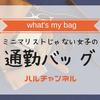 ミニマリストじゃないけど、持ち物少ないズボラ女の通勤バッグをご紹介!