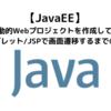 【JavaEE】動的Webプロジェクトを作成してサーブレット/JSPで画面遷移するまでの手順
