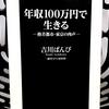 『年収100万円で生きる 格差都市・東京の肉声』の要約と感想