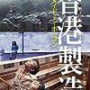 【映画感想】『メイド・イン・ホンコン(香港製造)』