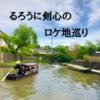 【祝!映画公開】『るろうに剣心』過去作から滋賀県のロケ地をご紹介