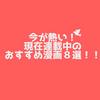 今が熱い!現在連載中のおすすめ漫画8選!!