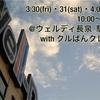 【 SHAKAのいる場所】ウェルディ長泉でcoffee cart!!!な3日間🌸