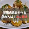 【低たんぱく】腎臓病患者が作る『たこ焼き』レシピ